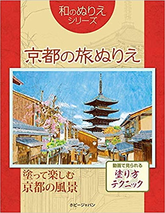 和のぬりえ 京都の旅ぬりえ