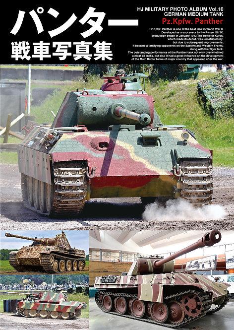 パンター戦車写真集