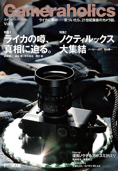 カメラホリック Vol.5
