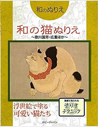 和のぬりえ 和の猫ぬりえ~歌川国芳・広重ほか~