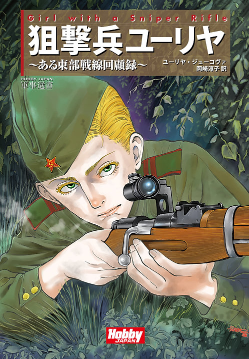 Girl With the Sniper Rifle 狙撃兵ユーリヤ