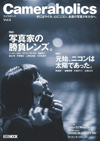 カメラホリック Vol.4