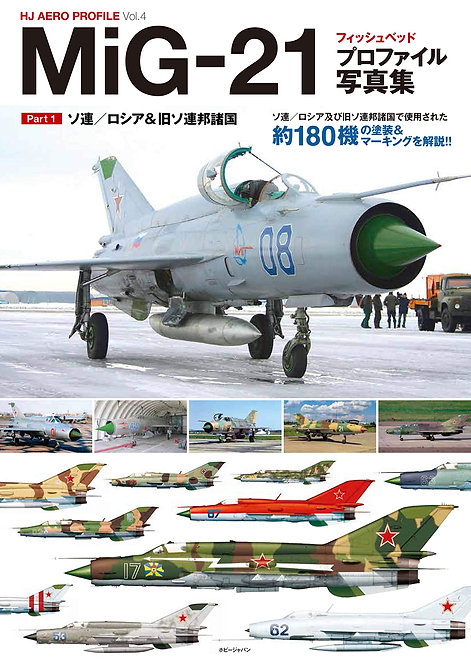MiG-21フィッシュベッド プロファイル写真集Part 2