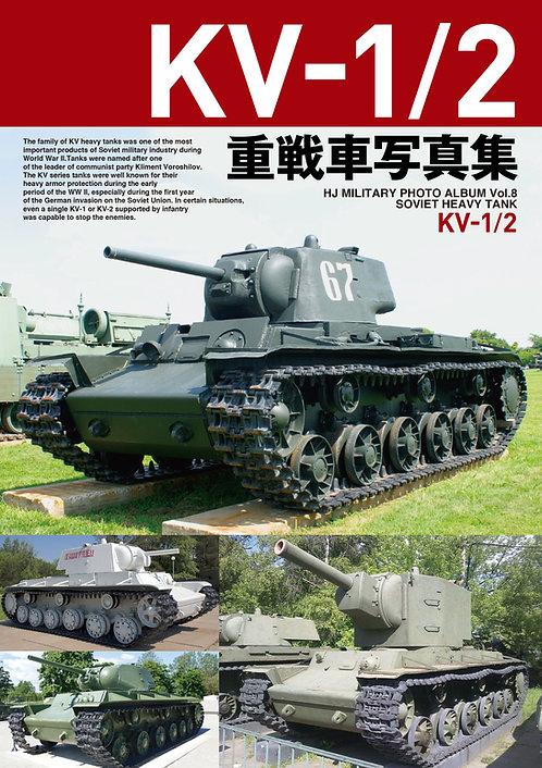 KV-1/2重戦車写真集
