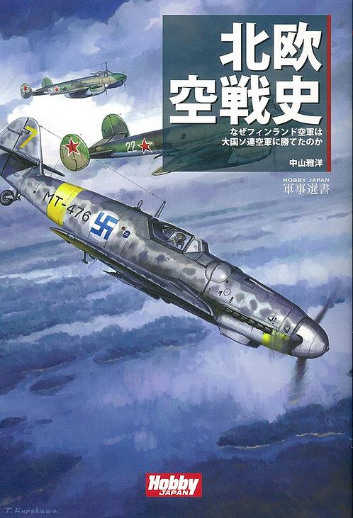 北欧空戦史 ―なぜフィンランド空軍は大国ソ連空軍に勝てたのか