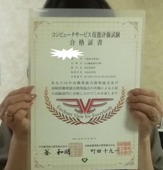 パソコン村 諫早教室 表計算3級 検定合格!!
