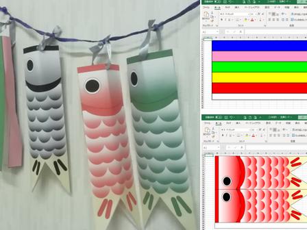 パソコン村 諫早教室 エクセルで手作り『こいのぼり』を作ってみませんか。