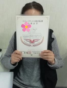 パソコン村 諫早教室 おめでとうございます!