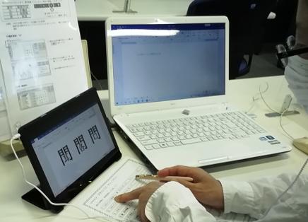 パソコン村 諫早教室 読めない漢字を探します