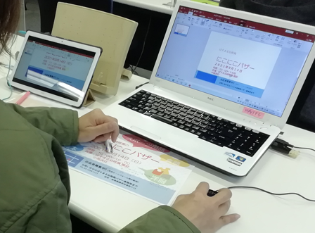 パソコン村 諫早教室 パワーポイントの勉強 開始です。
