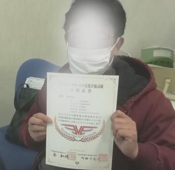 パソコン村 諫早教室 検定合格おめでとうございます!