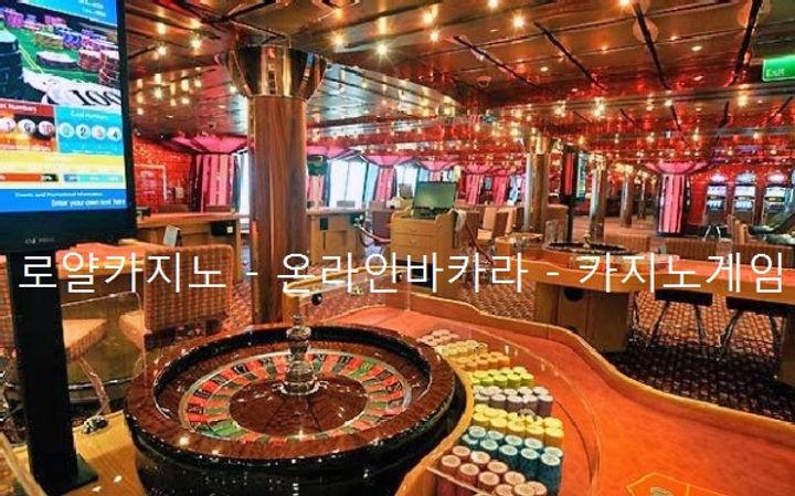 로얄카지노_온라인바카라_카지노게임.jpg