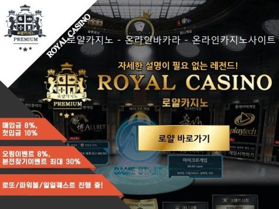 로얄카지노_온라인바카라_로얄카지노계열.jpg