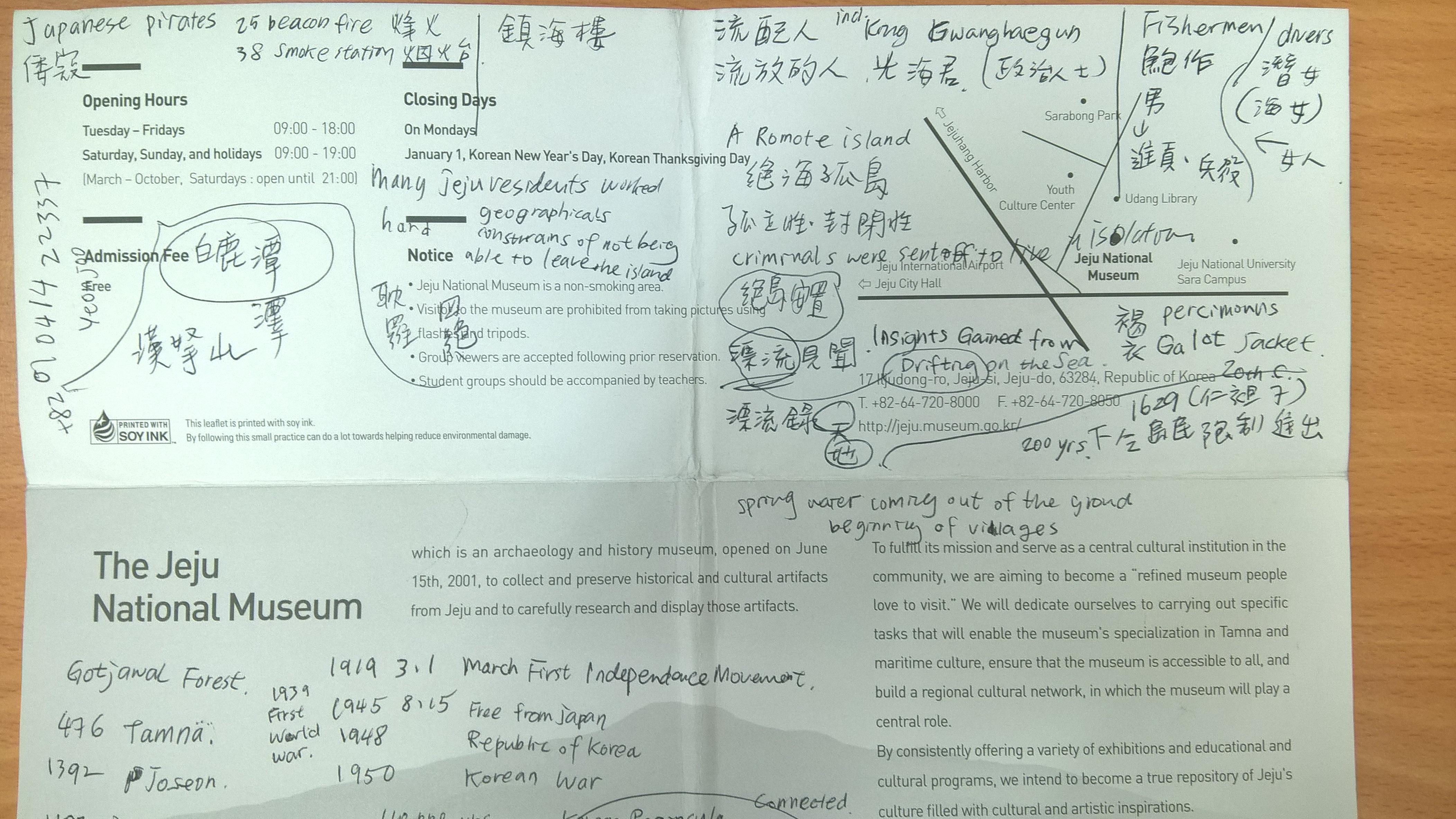 03-Jeju-091