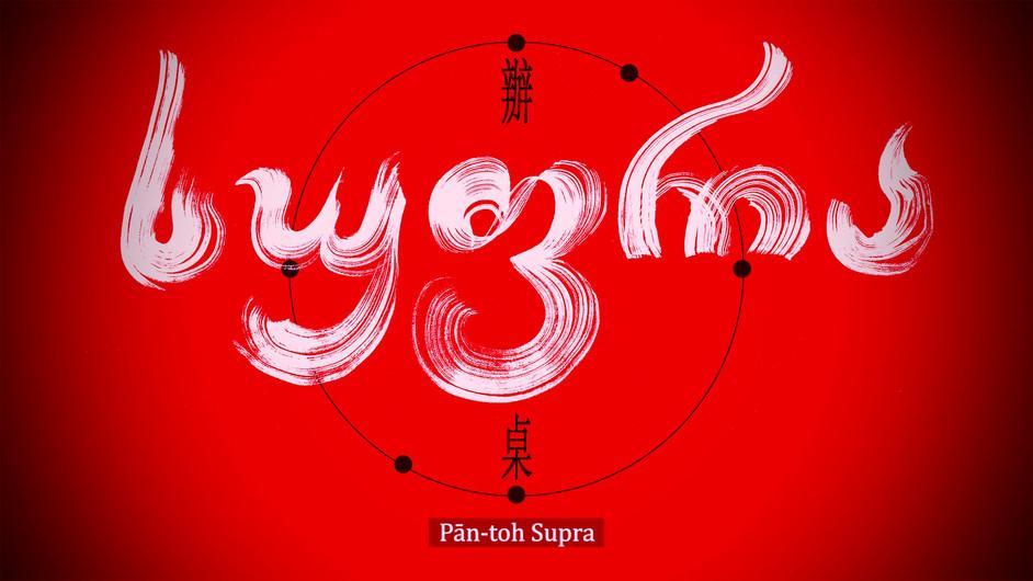 Andro Semeiko and Yu-Chen Wang: Pan-toh Supra