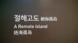 03-Jeju-096