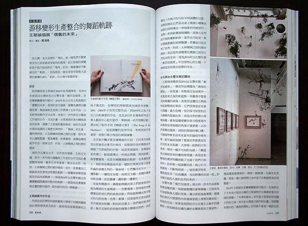 藝術家雜誌5月號《游移變形生產整合的舞蹈軌跡》王郁媜個展「懷舊的未來」.jpg