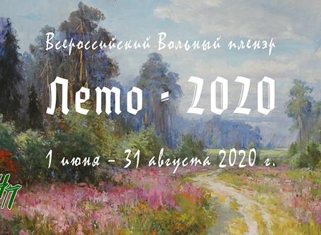 Всероссийский Вольный пленэр «Лето – 2020»