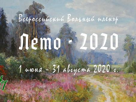 Электронная версия каталога Всероссийского Вольного пленэра «Лето-2020». Избранное