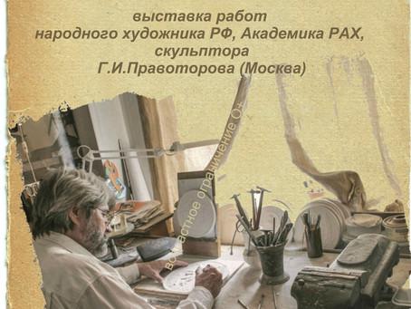В Светлогорске открылась персональная выставка народного художника РФ, академика Геннадия Правоторов