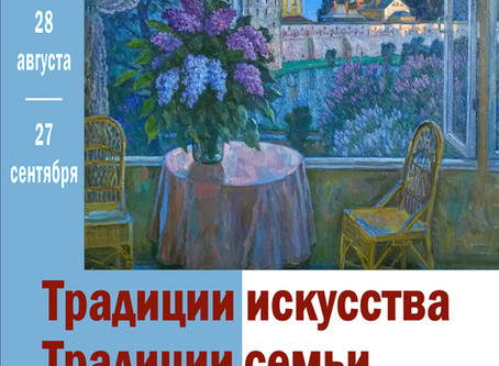 Художественный музей представил выставку «Традиции искусства. Традиции семьи. Традиции страны»