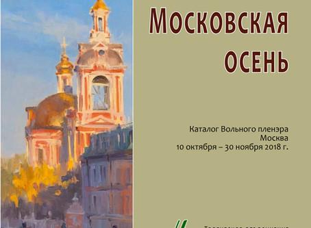 Вышел в свет каталог Вольного пленэра «Московская осень»