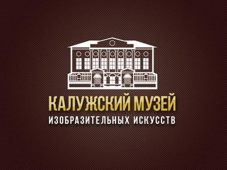 Выставка «Художник и модель» в КМИИ