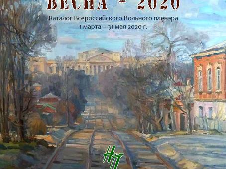 Электронный каталог Всероссийского Вольного пленэра «Весна–2020»