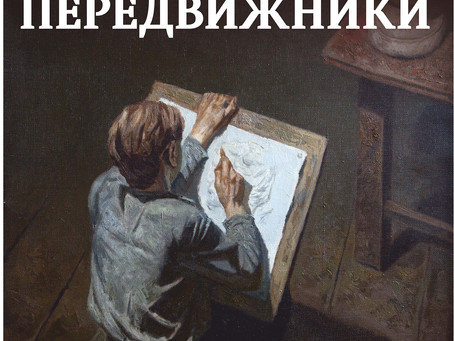 """""""Московский Комсомолец"""" о выставке """"Новые передвижники"""""""