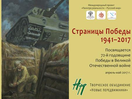 Выставка «Страницы Победы» откроется в Совете Федерации