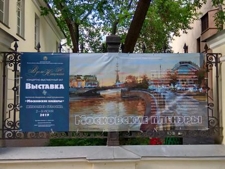В Доме Нащокина состоялся вернисаж выставки «Московские пленэры» Творческого объединения «Новые пере