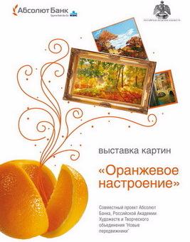 Выставка «Оранжевое настроение»