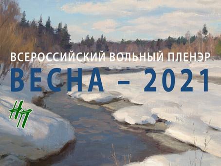 Каталог Всероссийского Вольного пленэра «Весна-2021»