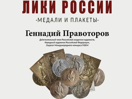 Лики России - в Российской академии художеств открылась выставка Геннадия Правоторова
