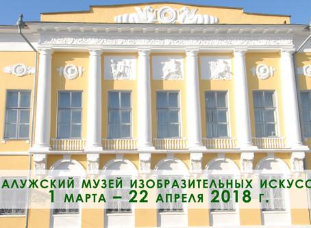 Приём заявок на выставку в Калужском музее изобразительных искусств