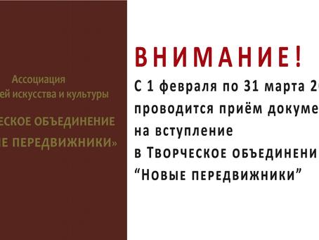 """Продолжается приём документов на вступление в Творческое объединение """"Новые передвижники"""""""