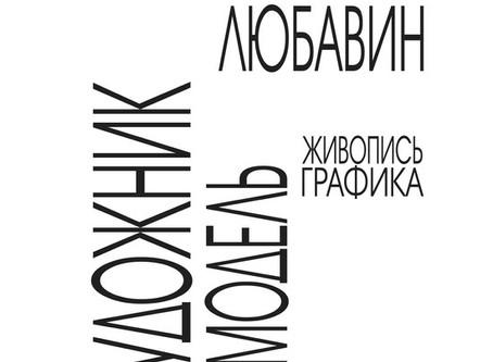 Выставка работ Народного художника РФ откроется в Калуге