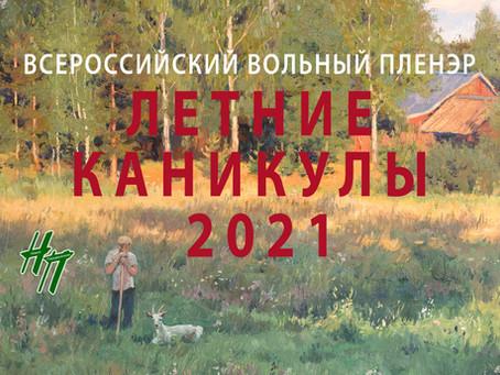 Всероссийский Вольный пленэр «ЛЕТНИЕ КАНИКУЛЫ - 2021»