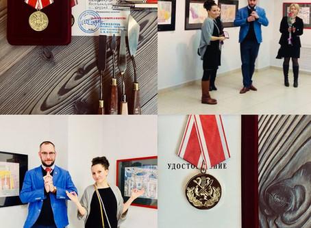 Ирина Ива награждена медалью за заслуги в культуре и искусстве