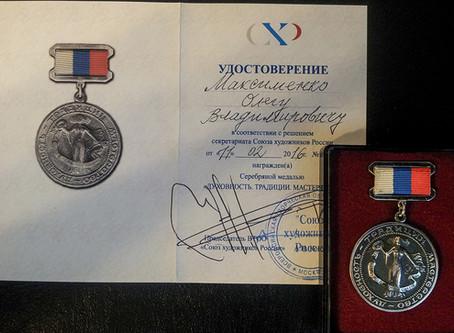 Олег Максименко награжден Серебряной медалью Союза художников России