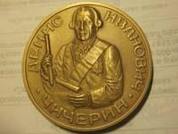 В память о сибирском губернаторе Чичерине отчеканена медаль