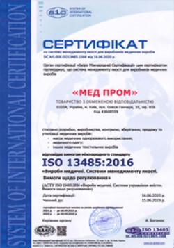 ISO-МЕД-ПРОМ-укр