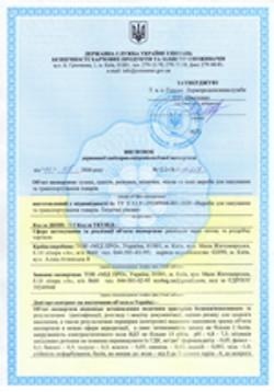Висновок-СЕС-1-2020