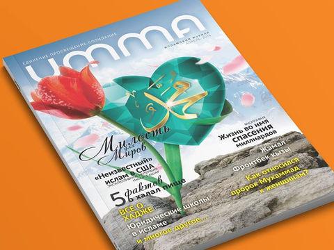 Umma Magazine | Дизайн и верстка
