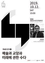 여행자플랫폼x아트폴리곤강연2-01.jpg