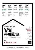 2017양림문예학교.jpg