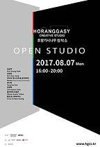 오픈스튜디오 포스터 완성-01.jpg