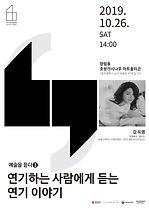 여행자플랫폼x아트폴리곤강연3.jpg