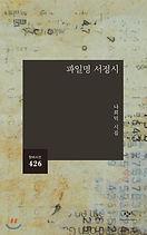 나희덕006.jpg