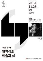 여행자플랫폼x아트폴리곤강연3-01.jpg